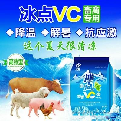 河南省郑州市金水区VC应激灵