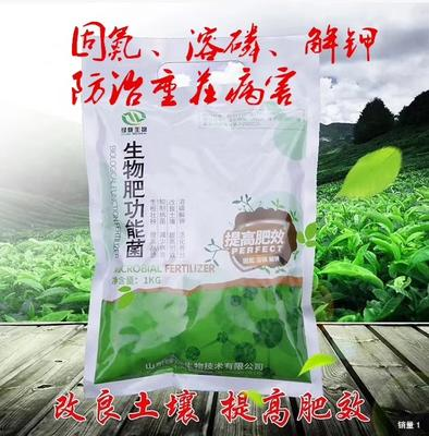 山东省潍坊市诸城市复合微生物菌剂
