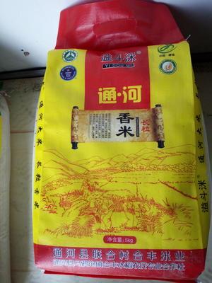 黑龙江省哈尔滨市通河县长粒香大米 绿色食品 晚稻 一等品