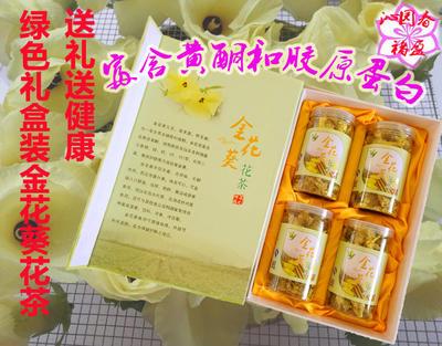 山东省枣庄市峄城区金花葵花茶 礼盒装 一级