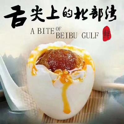 广西壮族自治区南宁市兴宁区钦州海鸭蛋 食用 礼盒装
