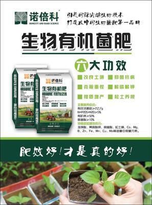 山东省菏泽市郓城县复合微生物菌剂