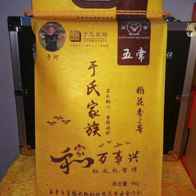 江苏省南京市江宁区稻花香二号大米 有机大米 早稻 一等品