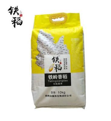 辽宁省铁岭市银州区香米 绿色食品 晚稻 一等品