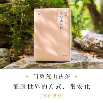 湖南省长沙市芙蓉区茯砖茶 礼盒装 特级