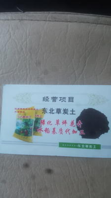 吉林省通化市柳河县草炭土