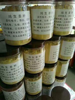 广东省清远市英德市黄姜粉