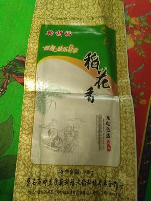 吉林省吉林市磐石市 稻花香大米 绿色食品 晚稻 一等品