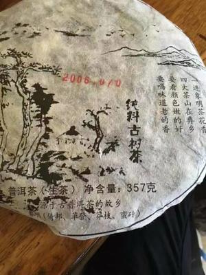 云南省西双版纳傣族自治州景洪市普洱生态茶 散装 三级