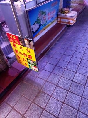广东省汕头市金平区鱼丸
