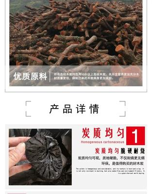 福建省漳州市长泰县果木木炭
