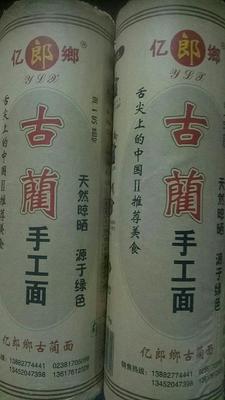 重庆九龙坡区挂面