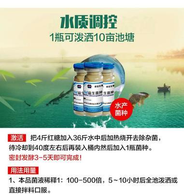 河南省郑州市金水区养殖水产em菌