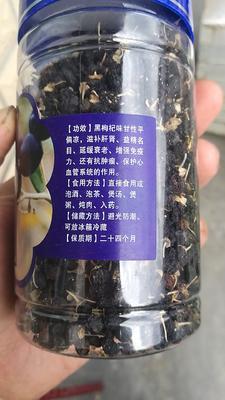 河北省沧州市沧县黑枸杞 合格品