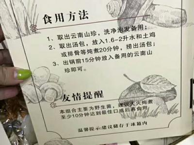 这是一张关于姫松茸的产品图片