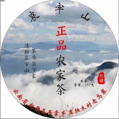 云南省玉溪市新平彝族傣族自治县普洱饼茶 袋装 一级