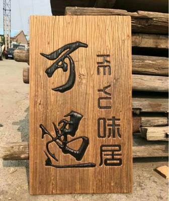 山东省菏泽市郓城县榆木