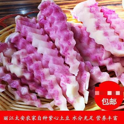 云南省丽江市古城区紫花土豆 3两以上