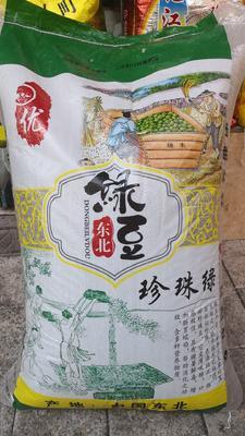 四川省宜宾市翠屏区东北绿豆 袋装 1等品