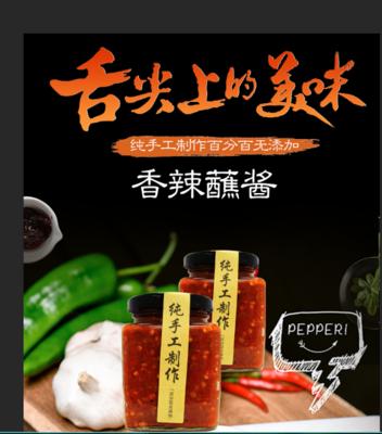 山西省太原市小店区辣椒酱