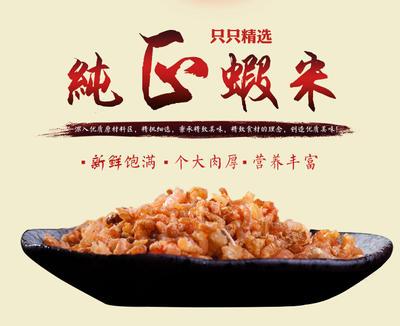这是一张关于虾仁 的产品图片