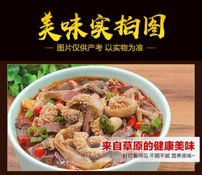 广东省潮州市湘桥区羊杂