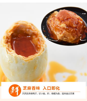 广东省潮州市湘桥区咸海鸭蛋 礼盒装