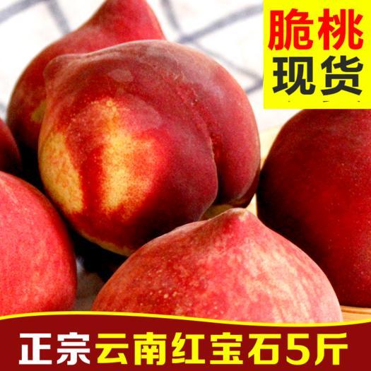 水蜜桃 【限时促销1000份】云南红宝石桃子5斤 新鲜水果脆桃硬桃