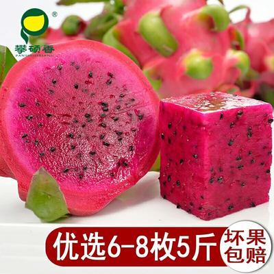 广西崇左红肉火龙果-美龙1号 中(5-7两) 5斤装6~8个35.9元包邮 坏果包赔