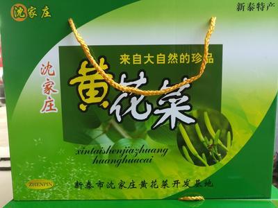 山东省泰安市新泰市小黄花菜 袋装 一级 山东黄花菜 袋装 一级