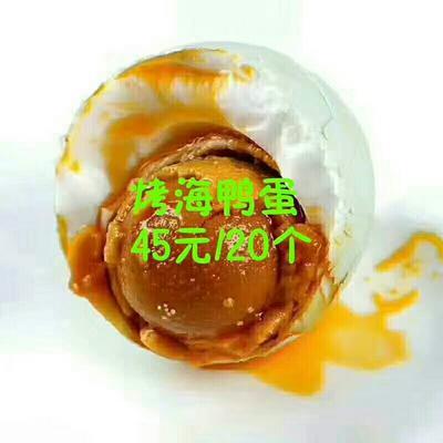 四川成都烤海鸭蛋 散装