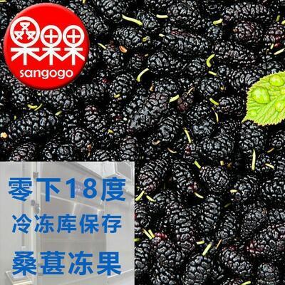 四川成都新都区德昌桑葚 2 - 3cm