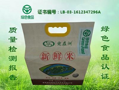 重庆重庆有机米 绿色食品 晚稻 一等品 (绿色食品认证)
