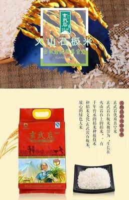 这是一张关于东北大米 有机大米 早稻 一等品的产品图片