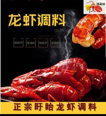 江苏淮安小龙虾调料