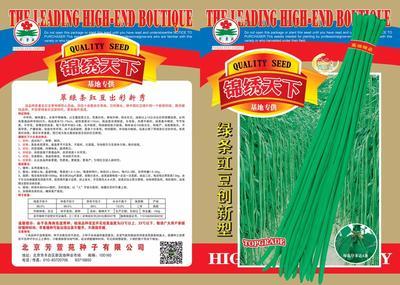河南郑州惠济区豆角种子