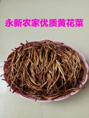 湖南衡阳祁东黄花菜 袋装 特级