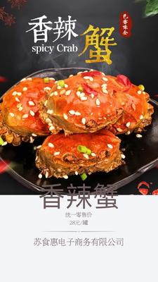 江苏盐城香辣蟹 1个月