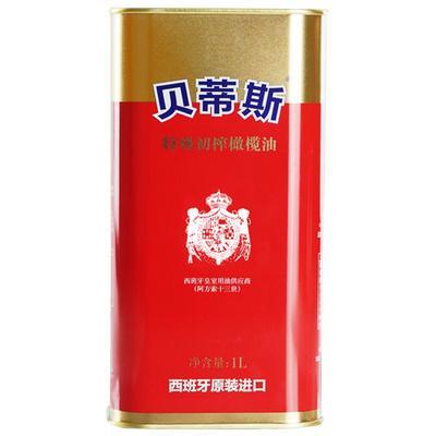 广东省广州市天河区橄榄油