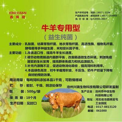 河北沧州运河区畜禽专用添加剂