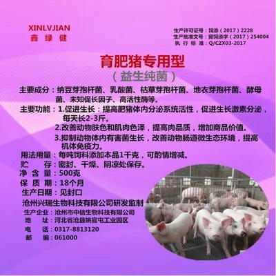 河北沧州运河区微生物饲料添加剂