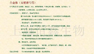 上海上海促生长药