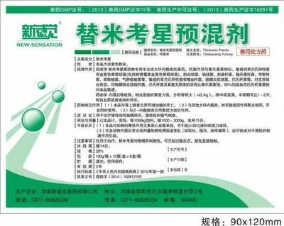 河南郑州粉剂兽药