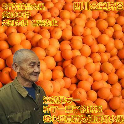 这是一张关于金堂脐橙 65 - 70mm 4两以下的产品图片