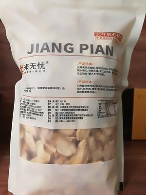 云南曲靖罗平县小黄姜干姜片 袋装 12-18个月