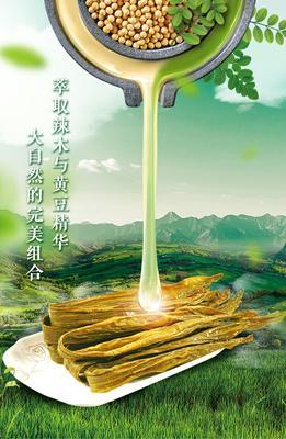这是一张关于依存辣木腐竹的产品图片