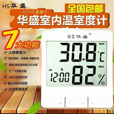 安徽省宿州市泗县多功能温度计