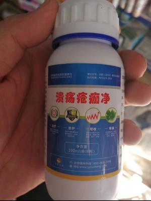 山东省潍坊市寿光市杀菌剂 水剂 瓶装 低毒