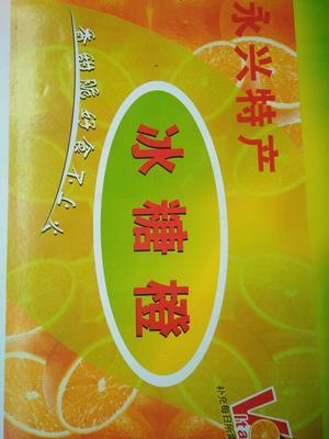 这是一张关于永兴冰糖橙 60 - 65mm 4两以下的产品图片