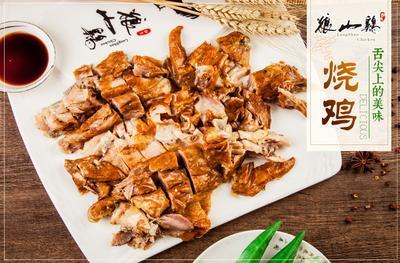 江苏南通狼山鸡烧鸡